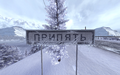 Pripyat sign in Petropavlovsk.png