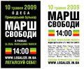 Odessa 2009 GMM.jpg