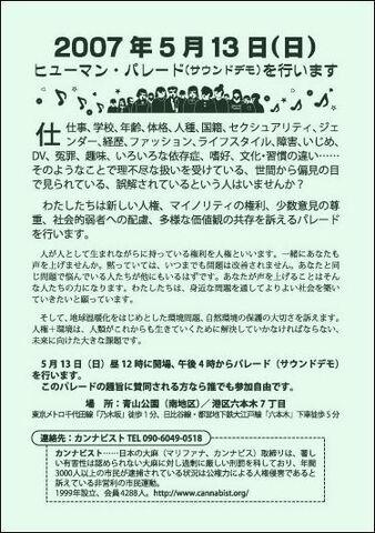 File:Tokyo 2007 GMM Japan 5.jpg