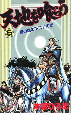 File:Tenchi wo Kurai Manga 5.png