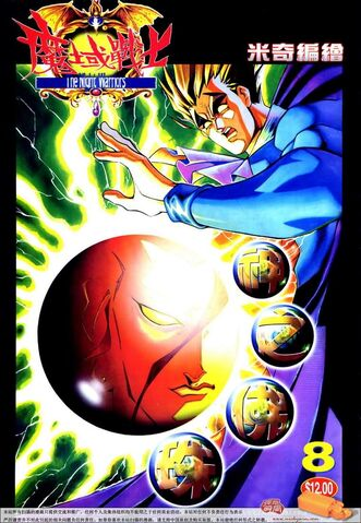 File:Darkstalkers manhua 8.jpg