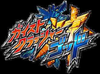 Gaist Crusher God Logo