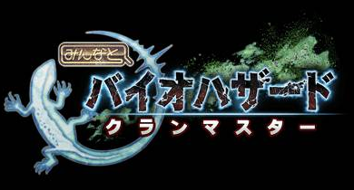 File:Biohazard Clan Master Logo.png