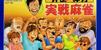 Ide Yosuke Meijin no Jissen Mahjong