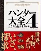 MH Hunters Encyclopedia 4