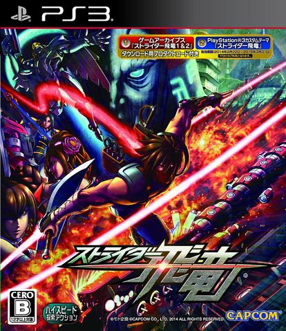 File:Strider Reboot Japan.png