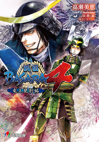 File:BASARA 4 Novel.png