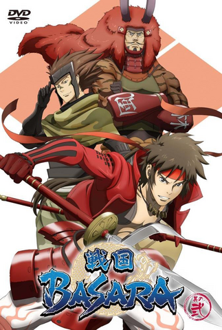 File:BASARA Anime Vol 2.png