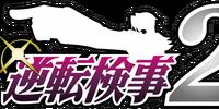 Gyakuten Kenji 2