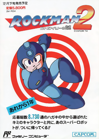 File:MM2 Japan Flyer.png