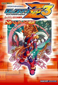 File:MMZ3Guidebook.png