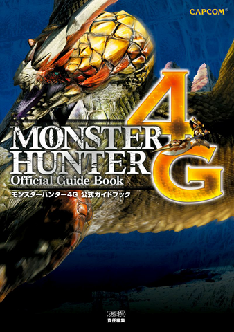 File:MH4G Guidebook.png