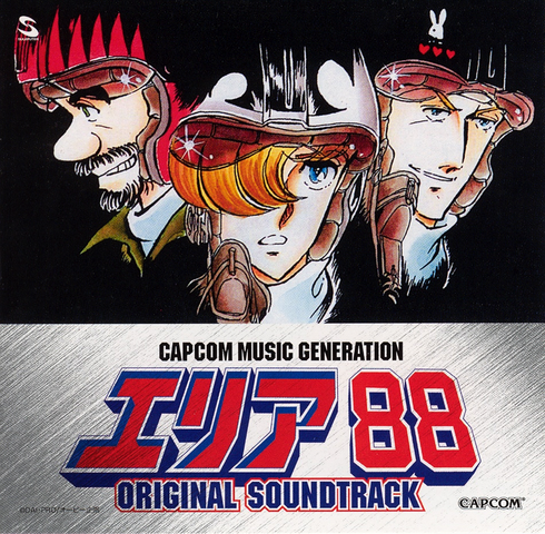 File:Area 88 OST.png