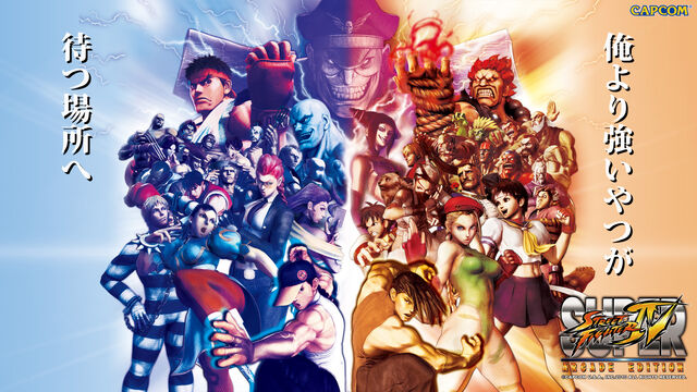File:Super Street Fighter IV - Arcade Japanese wallpaper.jpg