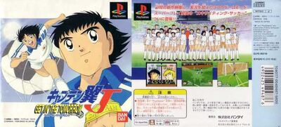 Captain Tsubasa J Get in the tomorrow (PSX).jpg