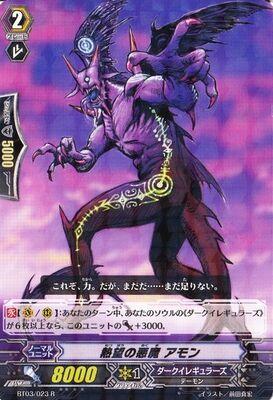 Aspiring Demon Amon
