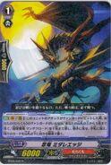 Stealth Dragon, Turbulence Edge