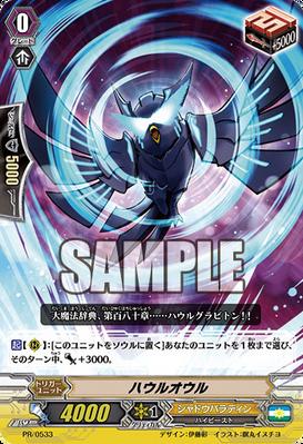 PR-0533 (Sample)