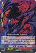 Stealth Dragon, Cursed Breath