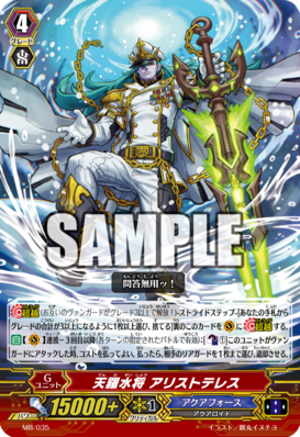 http://vignette1.wikia.nocookie.net/cardfight/images/c/cc/MB-035_(Sample).png/revision/latest/scale-to-width-down/273?cb=20150930130602