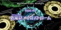 Episode 91: Blue Storm Dragon, Maelstrom