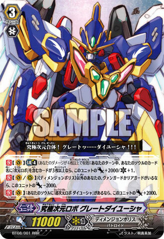 [Promo/G-Booster Pack] Grade 3 Revival Campaign 329?cb=20120730040710