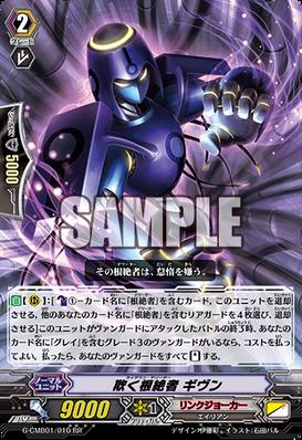 G-CMB01-010-RR (Sample)