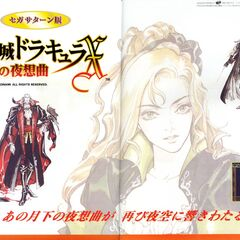 Page68, 69 <i>SOTN Sega Saturn Version</i> advertisement