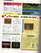 Akumajou Dracula Famitsu Scan 1