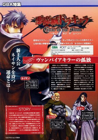File:Konamimagazinevolume20-page012.jpg