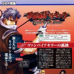 Pagina 12: <i>[[Castlevania: Circle of the Moon]</i> This story is different time line from Belmont and Morris family