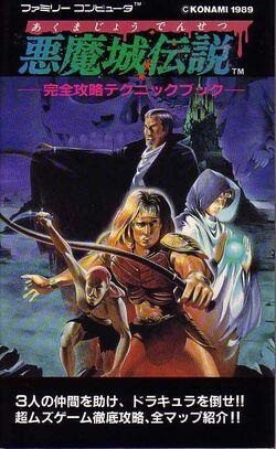Tokuma-syoten Akumajo Densetsu Guide Book cover