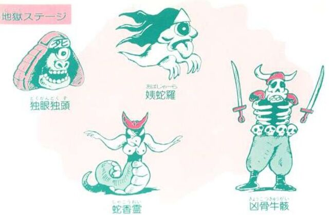 File:Wai Wai Getsu Enemies.jpg