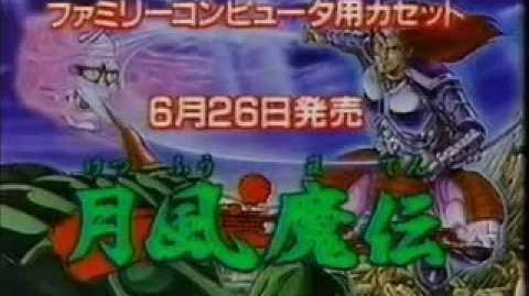 Getsu Fūma Den Commercial 1987, FC