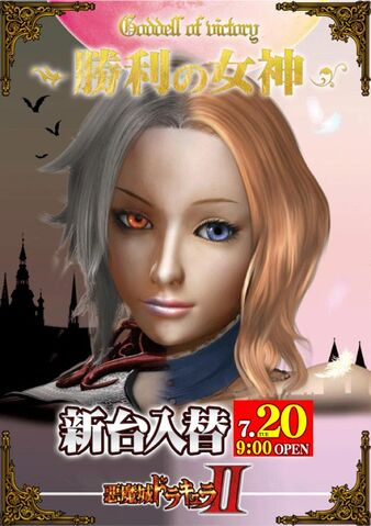 File:Dorakyura2.jpg
