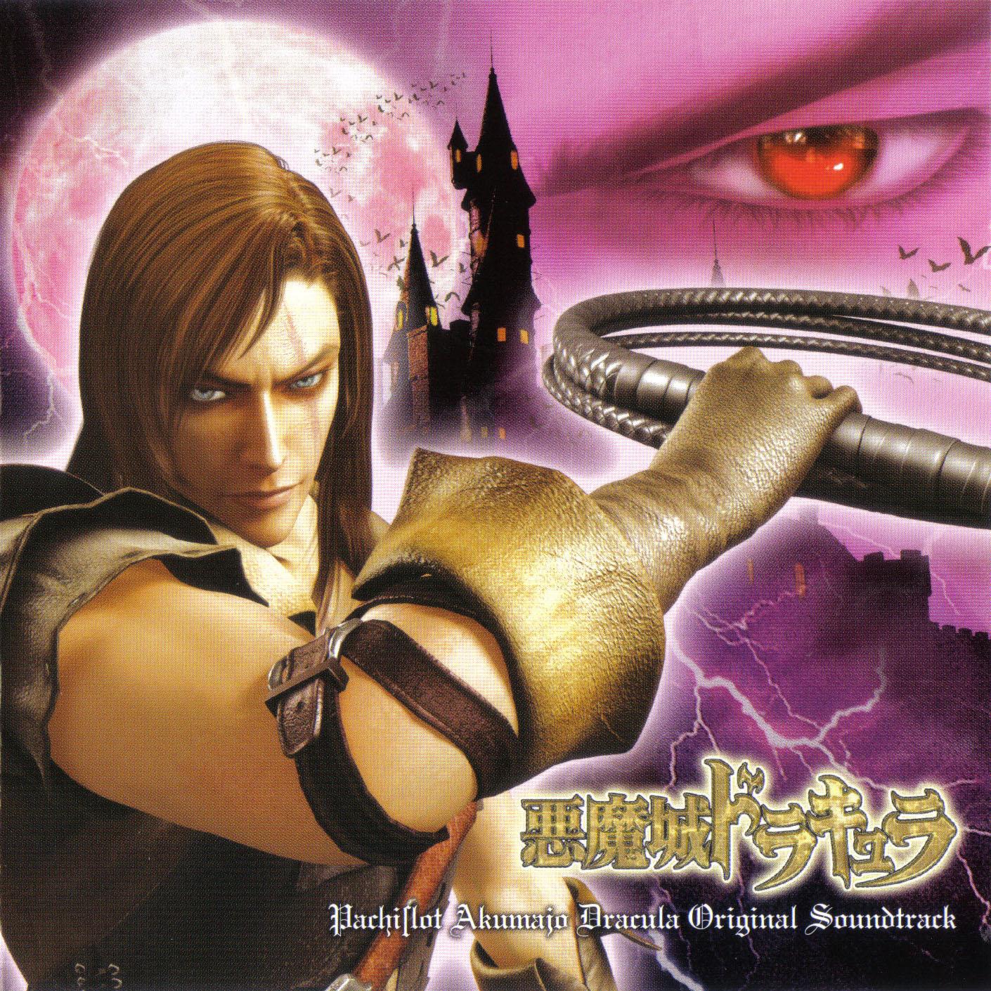 File:Pachislot Akumajo Dracula OST.jpg