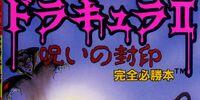 Dracula II: Noroi no Fūin Kanzen Hisshōbon