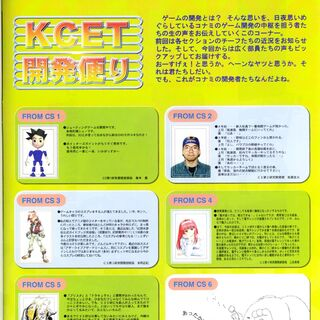 Pagina 53: KCE Tokyo developer's interview (CS5 head is SOTN producer, Toru Hagihara)