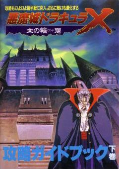 File:Akumajo Dracula X Guide 02.jpg