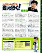 Dengekigames2003Jun-p69