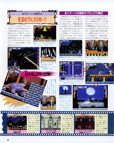 File:PC Engine Fan July1993 P038.jpg