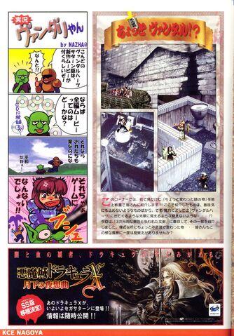 File:Konamimagazinevolume02-page24.jpg