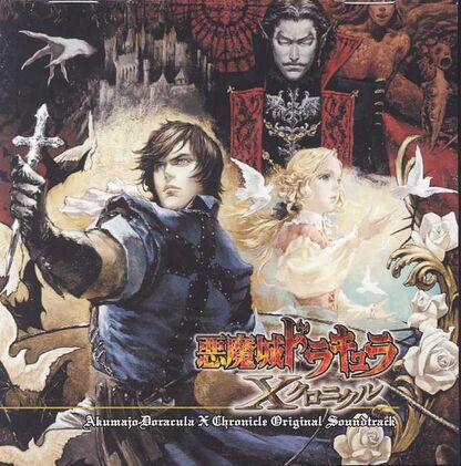 Archivo:Castlevania - The Dracula X Chronicles Original Soundtrack.jpg