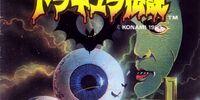 Famitsu Dracula Densetsu Guide