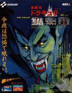 MSX Magazine 198612 p49