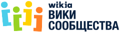 File:Вики сообщества лого.png