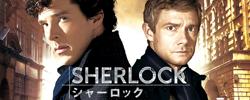 File:Sherlock banner.png