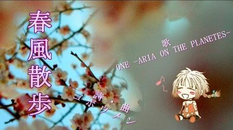 【ONE】春風散歩/ゴボウメン