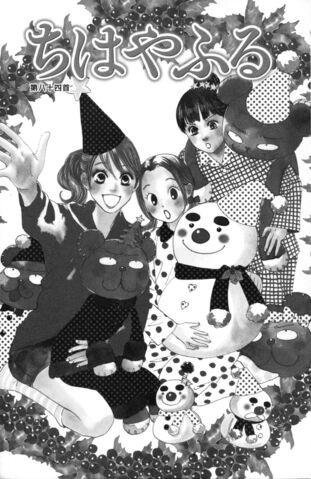 File:Chapter 84 Cover.jpg