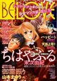 Thumbnail for version as of 23:15, November 25, 2011